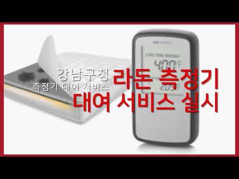 강남민원길라잡이 - 라돈측정기 대여 서비스