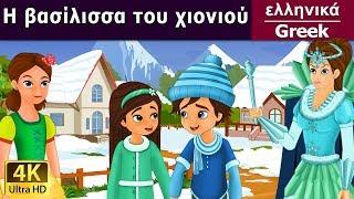 Η βασίλισσα του χιονιού - Snow Queen in Greek - παραμυθια για παιδια στα ελληνικα - 4K UHD - Greek fairy tales Watch Children's Stories in...