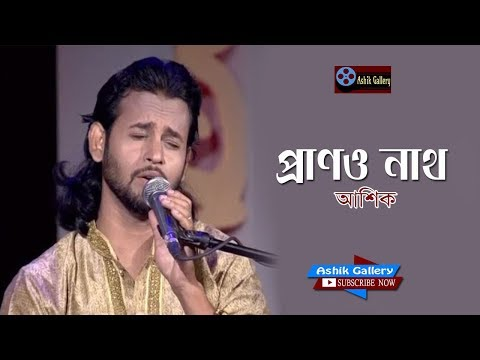 Prano Nath I প্রাণও নাথ I Ashik I Bangla Folk Song I Ashik Gallery