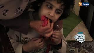 من عمق الجزائر: صرخة خالتي فروجة..راني مغبونة طلو على حالتي تأتيكم الإثنين على 21:30