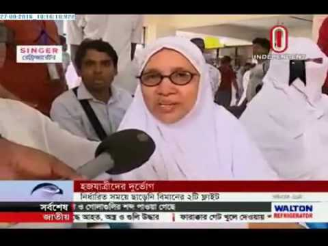Sufferings of Hajj pilgrims (27-08-16)