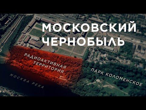 Московский Чернобыль: Юго-Восточная хорда на ядерном могильнике