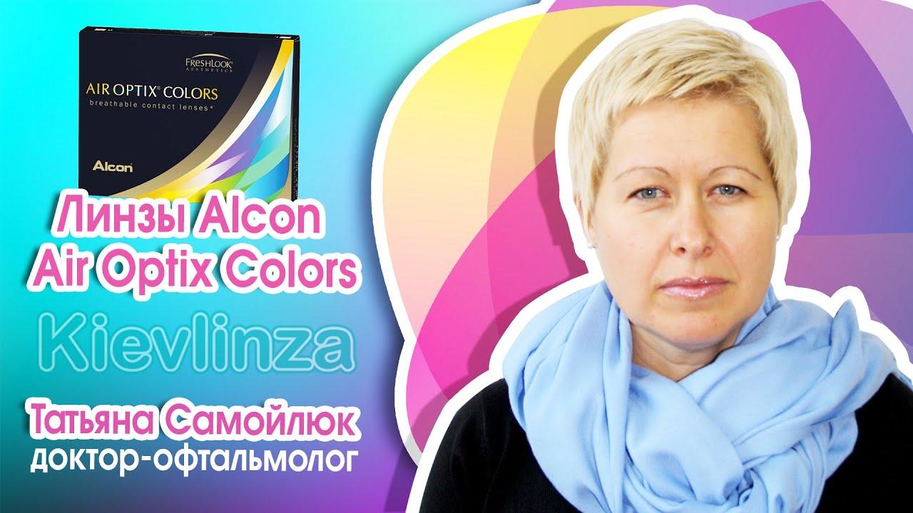 Цветные линзы Alcon Air Optix Colors