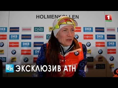 Комментарий Дарьи Домрачевой после гонки преследования в Холменколлене