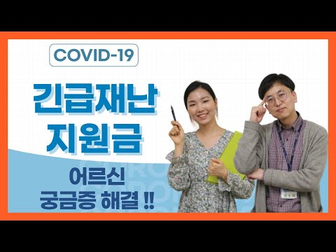 [은빛파워TV]#19. 코로나 19_국가재난지원금 어르신 궁금증 TOP3
