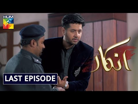Inkaar Last Episode HUM TV Drama 19 August 2019