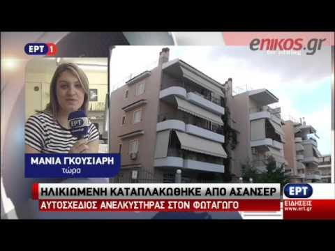 Video - Ηλικιωμένη καταπλακώθηκε από ασανσέρ - ΒΙΝΤΕΟ