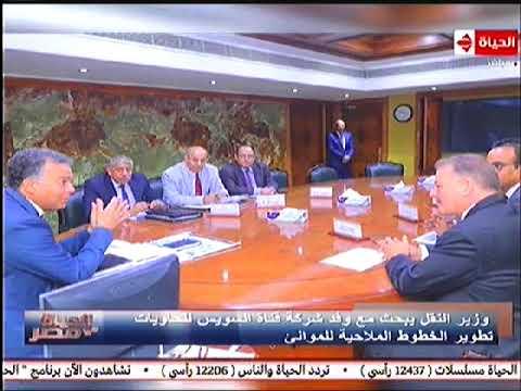 د.هشام عرفات : أهمية كبيرة للتعاون بين وزارة النقل والمنطقة الإقتصادية في مجال النقل البحري