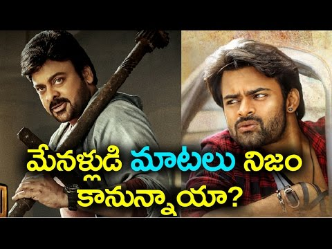 No more Bahubhali !! Sai Dharam Tej comments come true on Khaidi | మేనళ్లుడి మాటలు నిజం కానున్నాయా?