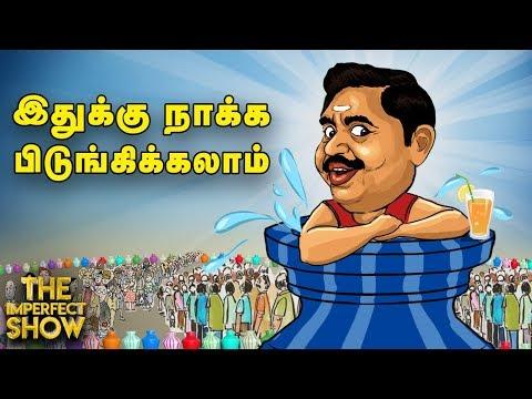முகிலனுக்காக குரல் கொடுத்த ஐ.நா! | தி இம்பர்ஃபெக்ட் ஷோ 18/06/2019