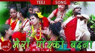 Mero Poiko Baina - Umadevi  Khanal & Bishnu Malla Ft. Sushila Bimli