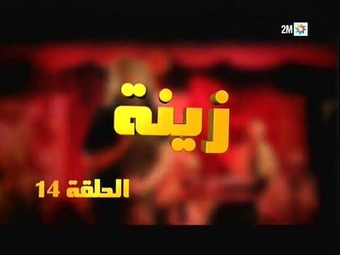 مسلسل زينة الحلقة - 14 Zina - EPisode