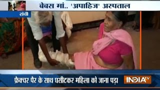 Shameful! Old and disabled woman forced to crawl till the x-ray room in Ranchi hospital