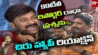 Chiranjeevi Happy Reaction on 99TV Reporter Question About Syeraa climax