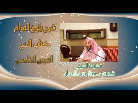 5- شرح بلوغ المرام - من قوله ( وقت لأهل المدينة ) إلى قوله ( حتى أهل مكة من مكة ).