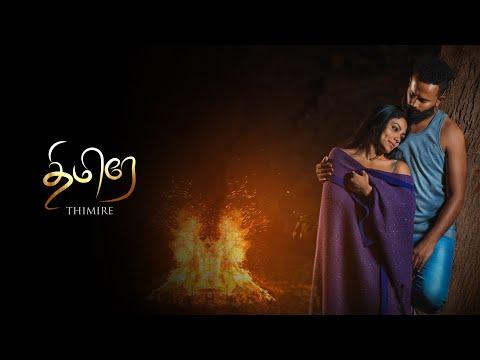 எம்மவரின் படைப்பு  திமிரே ...  Thimire | Krish Manoj | Jeevanandhan Ram | Varuon Thushyanthan | Mathavan Maheswaran