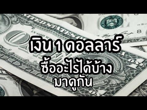 เงิน 1 ดอลลาร์ มีค่ามากแค่ไหนในแต่ละประเทศ