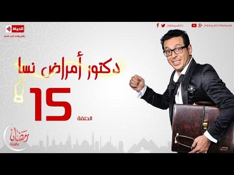 """الحلقة 15 من مسلسل مصطفى شعبان """"أمراض نسا"""""""