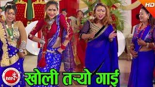 Kholi Taryo Gai - Ashna Darlami Magar & Rupa Gharti Magar Ft. Aarushi