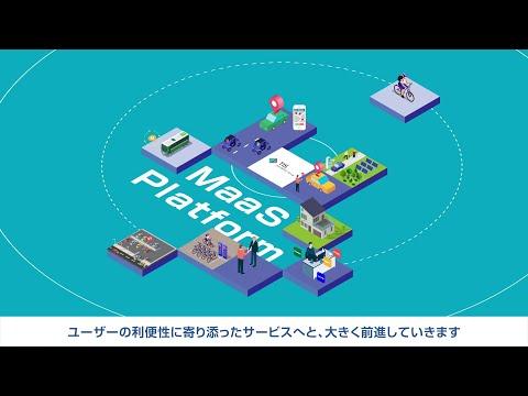 MaaSプラットフォーム<br>これまでの取り組みと将来構想