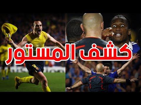 العرب اليوم - اعترافات مثيرة لحكم مباراة تشيلسي وبرشلونة الشهيرة