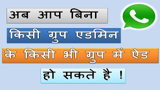 Video Join whatsApp group without admin | SGS EDUCATION | Hindi MP3, 3GP, MP4, WEBM, AVI, FLV September 2018