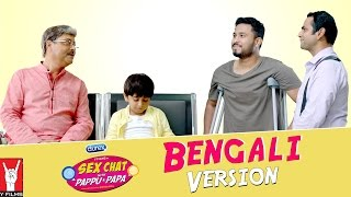 Sex Chat with Pappu & Papa, Indias first webseries about Sex Education now available in Bengali. Durex & Y-Films ka Sex Chat with Pappu & Papa is the most unique show of it's kind in India - and probably the world. A 5-part series that attempts to demystify sex and themes around sex including masturbation, pregnancy, condoms, periods and homosexuality in a simple, clean, honest and fun manner. Research clearly shows that sex talk with parents is directly and clearly linked to safer sexual behavior. The series has been heavily researched and ratified by some of the foremost medical experts, top hormonal, gynecological doctors of the country. We hope it creates some genuine social impact, not just locally but globally. So this July… let's talk about sex, baby!Tamil Version: https://youtu.be/3TQr_V7oIvETelugu Version: https://youtu.be/dmSimfCrWC8Malayalam Version: https://youtu.be/O3TLqB3tNbkKannada Version: https://youtu.be/Rjm64UyRMxYPresenting Sponsor: Durex Feel ThinAssociate Sponsor: Ching's Desi ChineseSex Chat with Pappu & Papa also available with subtitles in 9 international languages:EnglishGermanSpanishDutchBahasaThaiChineseFrenchMalayWatch them here: https://www.youtube.com/playlist?list=PLEDnP0ud0ZBjwM_Nim8jLqlcTjQHn2XmYJaanlewaa Pyaar for•Dr. Piya Ballani Thakkar•Abish Mathew•Ali Fazal•Faisal Khan•Gaurav Pandey•Saba Azad•Sharib Hashmi•Shreya Dhanwanthary•Urvashi Rautela Language Dubs By:•Dadu - Arup Chowdhury•Dadu - Arup Chowdhury•Boy - Rima Nathaniel•Dadi - Anima Arora•Wife - Simita Kundu•Pappa - Arijit SenguptaCast•Papa, Anand Watsa - Anand Tiwari•Pappu, Punit Watsa - Kabir Sajid•Mamma, Shireen Shaikh Watsa - Sanjeeda Shaikh•Dadi, Usha Watsa - Alka Amin &•Daddu, Vishwanath Watsa - Sachin PilgaonkarCrew•Producer & Director - Ashish Patil •Writers - Gopal Datt, Devang Kakkad•Story Developed By - Amritpal Bindra, Anand Tiwari•Associate Producer - Nikhil Taneja•Cinematographer - Adil Afsar•Production Designer - Pronita Pal•Associate Director - Shraddha Pasi 