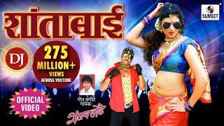 Shantabai - DJ - Marathi Song - Sumeet Music Music/Singer/Lyrics: Sanjay Londe Similar Other Songs By Sumeet Music ⦿ Ala...