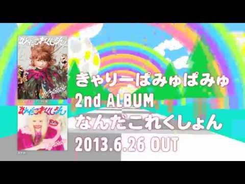 きゃりーぱみゅぱみゅ 2nd Album なんだこれくしょん