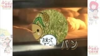 お米ってすごーい!