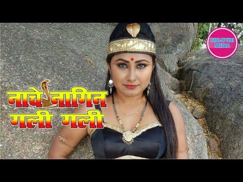 Video Priyanka Pandit's Nagin Avatar in Nache Nagin Gali Gali Bhojpuri Film II Ritesh Pandey download in MP3, 3GP, MP4, WEBM, AVI, FLV January 2017