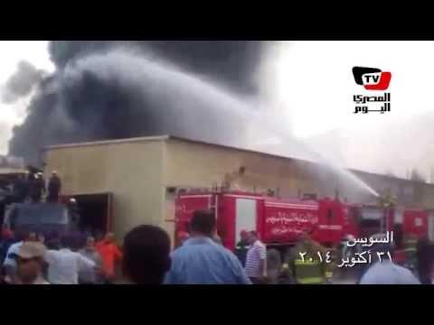 «الحماية المدنية » تسيطر على حريق مجمع الزيوت بالسويس