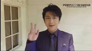 及川光博ワンマンショーツアー2019 「PURPLE DIAMOND」に向けて、本人コメント到着!