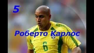 Video Топ 5 легенд бразильского футбола по которым все безумно скучают MP3, 3GP, MP4, WEBM, AVI, FLV Februari 2019