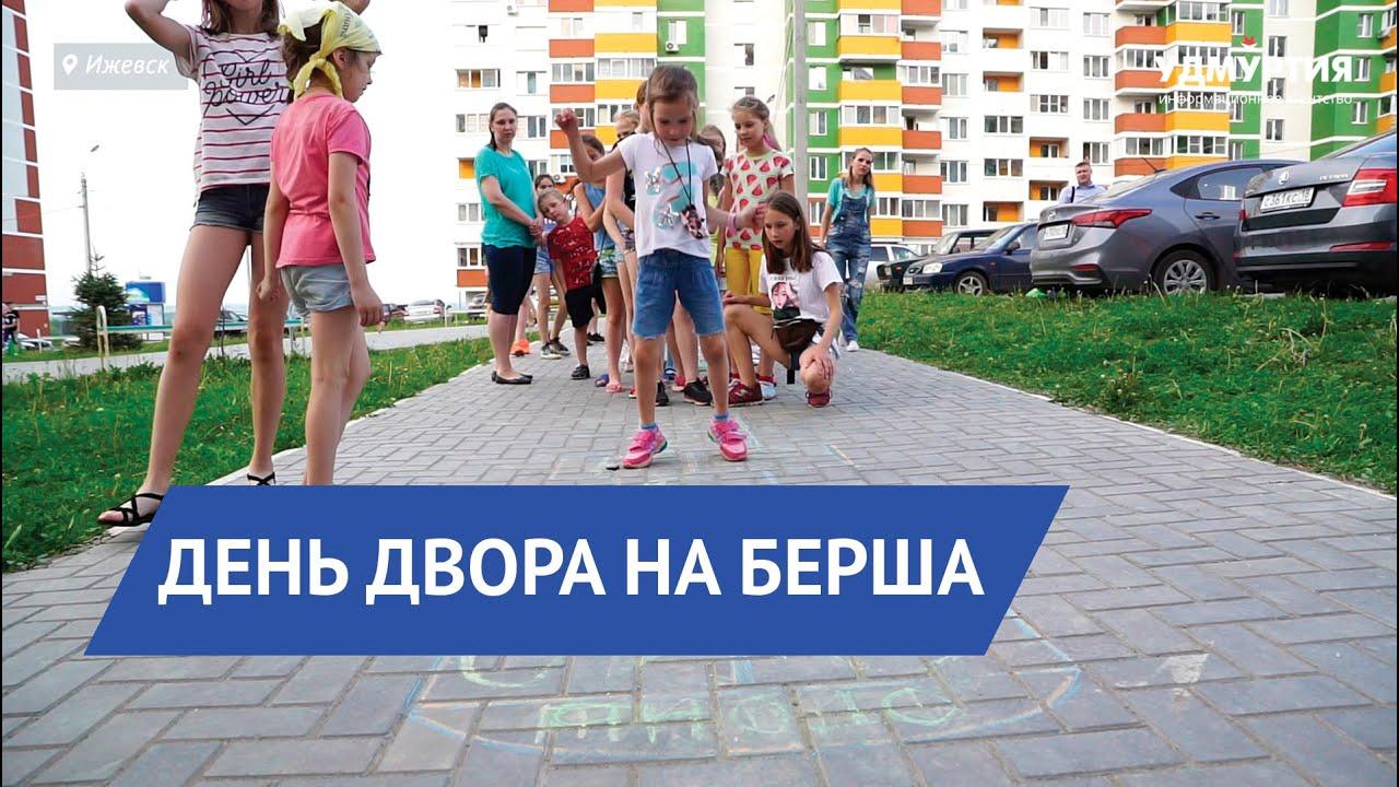 День двора на ул. Берша
