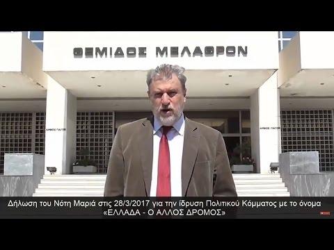 Στην Ανακοίνωση ίδρυσης  Κόμματος  με το όνομα «ΕΛΛΑΔΑ - O ΑΛΛΟΣ ΔΡΟΜΟΣ» προχώρησε ο Ευρωβουλευτής Καθηγητής Νότης Μαριάς