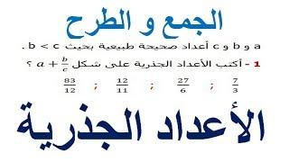 الرياضيات الثالثة إعدادي - الأعداد الجذرية المجموع و الفرق تمرين 2