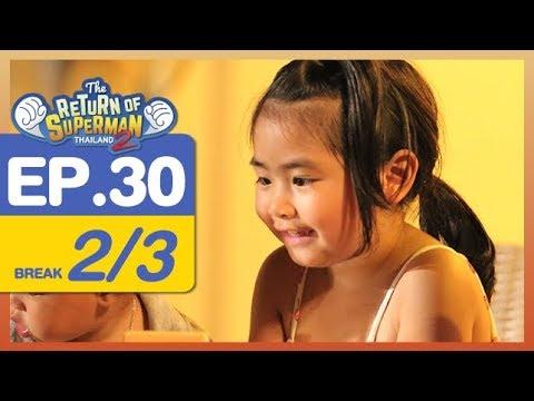 The Return of Superman Thailand Season 2 - Episode 30 - 16 มิถุนายน 2561 [2/3]