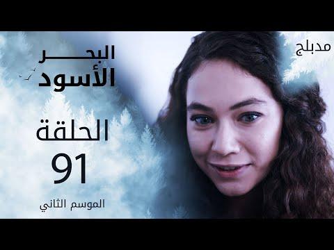 مسلسل البحر الأسود - الحلقة 91 | مدبلج