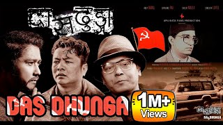 Video Dayahang Rai | Saugat Malla | Anup Baral | Award winning Nepali Movie Dasdhunga 2019 MP3, 3GP, MP4, WEBM, AVI, FLV Maret 2019
