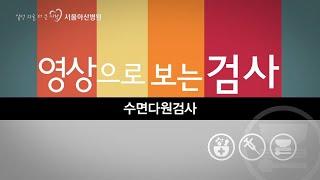 수면다원검사 미리보기
