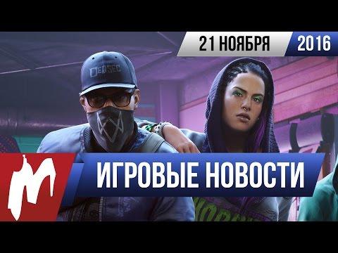 Игромания! Игровые новости, 21 ноября (Watch Dogs 2, Ubisoft, Vampyr)
