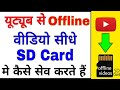 foto How to save youtube offline video direct to your SD card | find youtube offline video in sd memory Borwap