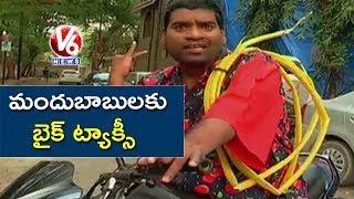 Bithiri Sathi Part Time Job: Bike Taxi For Drunk People   Teenmaar News