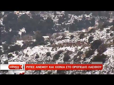 Ριπές ανέμου και χιόνια στο οροπέδιο Λασιθίου  | 03/01/2020 | ΕΡΤ