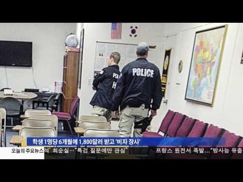 '비자사기' 어학원 한인 대표 유죄 2.9.17 KBS America News
