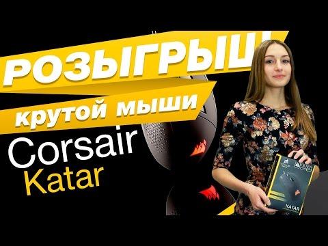 Розыгрыш мыши Corsair Katar