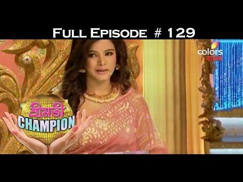 Srimati-Champion--29th-April-2016--শ্রীমতি-চ্যাম্পিয়ন--Full-Episode