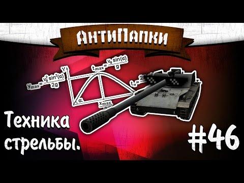 АнтиПапки #46: Техника стрельбы.
