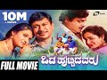 Download Lagu Odahuttidavaru - ಒಡಹುಟ್ಟಿದವರು | Kannada Full HD Movie | Dr Rajkumar | Ambarish | Madhavi Mp3 Free
